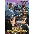 EXILE GENERATION SEASON1 SPECIAL BOX<初回受注生産限定盤>