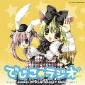 ラジオCD 「でじこラジオ」vol.4 [CD+CD ROM]