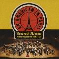 パリのアメリカ人 / 秋山和慶, 大阪市音楽団