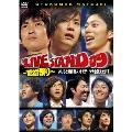 YOSHIMOTO Presents LIVE STAND 09 ~男前祭り~ よしもと男前芸人 オモテ・ウラ全部見せます