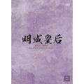 明成皇后 DVD-BOX V