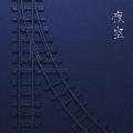 夜空 [CD+DVD]<初回生産限定盤>