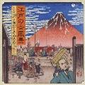 江戸の音風景~ショパン誕生とその時の日本~