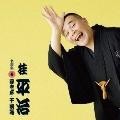 桂平治 名演集4 「浮世床/干物箱」