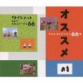 NHK ゆうがたクインテット オススメ ベストセレクション66曲