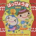 2010 はっぴょう会 2 Go! Go! ワイルド・キッズ [COCE-36290]