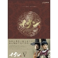 イ・サン DVD-BOX V