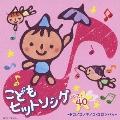 こどもベスト・ヒットソング40~コロンパッ! ・ドコノコノキノコ