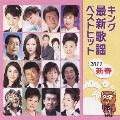 キング最新歌謡ベストヒット2011新春