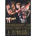 2010 FIRST TOUR 上京物語<通常盤>