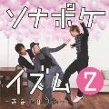 ソナポケイズム2 ~あなたのうた~ [CD+DVD]<初回限定盤>