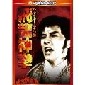 ジャッキー・チェンの飛龍神拳 デジタル・リマスター版[PHNE-300022][DVD] 製品画像