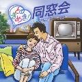 ときめき! 同窓会-3年TVヒッツ組-