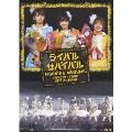 モーニング娘。コンサートツアー2010秋 ~ライバル サバイバル~
