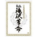 帝劇開場100周年記念公演 新春 滝沢革命 [2DVD+フォトブック]<初回生産限定盤>