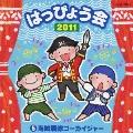 【ワケあり特価】2011 はっぴょう会 5 海賊戦隊ゴーカイジャー 振付つき