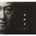 表現者 [2CD+DVD]<初回生産限定盤>