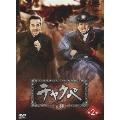 チャクペ-相棒- DVD-BOX 第2章