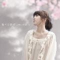 Love letter ~桜~ シングルバージョン<初回限定盤>