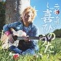 ニッポンの唄~喜びのうた~ [CD+DVD]<初回限定盤>