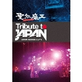 Tribute to JAPAN 活動絵巻 両国国技館 2 DAYS