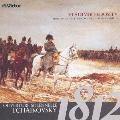 チャイコフスキー:1812年◎ロシア管弦楽名曲集