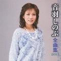 音羽しのぶ 全曲集 2013