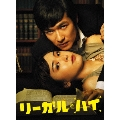 リーガル・ハイ DVD-BOX[TCED-1574][DVD]