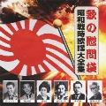 歌の慰問袋 昭和戦時歌謡大全集
