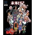 未来日記 第9巻 [Blu-ray Disc+CD]<限定版>