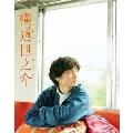 横道世之介 【スペシャル版】 [Blu-ray Disc+DVD]<期間限定生産版>