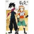 戦勇。 第4巻 [DVD+CD]