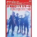 吉本超合金 DVD オモシロリマスター版3 子供に見せたくない番組No.1になりた~い