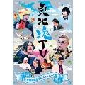 東北魂TV 世間をあざむくニューハーフ編