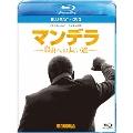 マンデラ 自由への長い道 ブルーレイ+DVDセット [Blu-ray Disc+DVD]