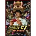 ゲームセンターCX THE MOVIE 1986 マイティボンジャック [Blu-ray Disc+DVD]