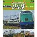 記憶に残る列車シリーズ 485系といなほ -東北・北陸-