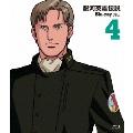 銀河英雄伝説外伝 Vol.4