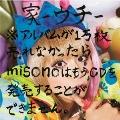 家-ウチ-※アルバムが1万枚売れなかったらmisonoはもうCDを発売することができません。 [CD+DVD]