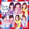 12月のカンガルー (通常盤 Type-D) [CD+DVD]