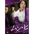 ムン・ヒ ~復讐に魅せられた女~ DVD-BOX2