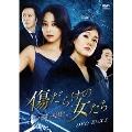 傷だらけの女たち~その愛と復讐~DVD-BOX1