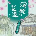 演歌の花道 キング編