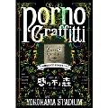 神戸・横浜ロマンスポルノ'14 ~惑ワ不ノ森~ Live at YOKOHAMA STADIUM [2Blu-ray Disc+カレンダー+キューブ教官(メタリックVer.)のオブジェ]<初回生産限定版>