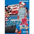 アローエンブレム グランプリの鷹 DVD-BOX デジタルリマスター版 BOX2
