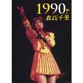 1990年の森高千里 [2Blu-ray Disc+CD]<通常版>