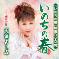 いのちの春/雨やどり [CD+DVD]