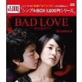BAD LOVE~愛に溺れて~ DVD-BOX2