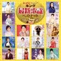 キング最新歌謡ベストヒット2015春
