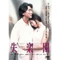 失楽園[DABA-91070][DVD] 製品画像